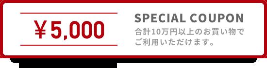¥5,000クーポン|合計10万円以上のお買い物でご利用いただけます。