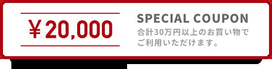 ¥20,000クーポン|合計30万円以上のお買い物でご利用いただけます。