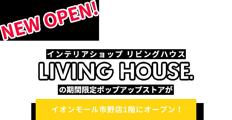 静岡県初出店!インテリアショップLIVINGHOUSEの期間限定ポップアップストアが遠鉄百貨店新館2階に!