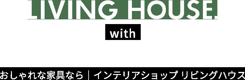 おしゃれな家具なら|インテリアショップ リビングハウス / LIVINGHOUSE|リビングハウス静岡県浜松市店 マルスリビングプロダクツ