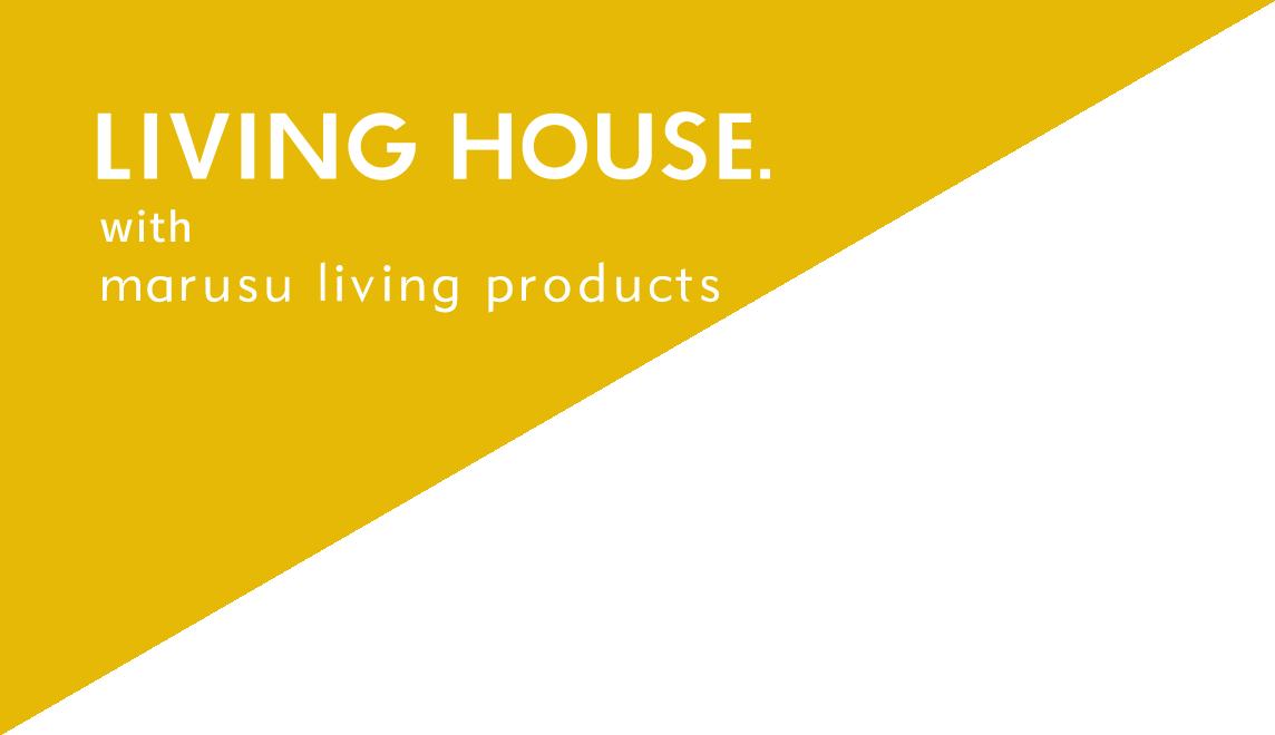 LIVINGHOUSE|リビングハウス静岡県浜松市店 マルスリビングプロダクツ