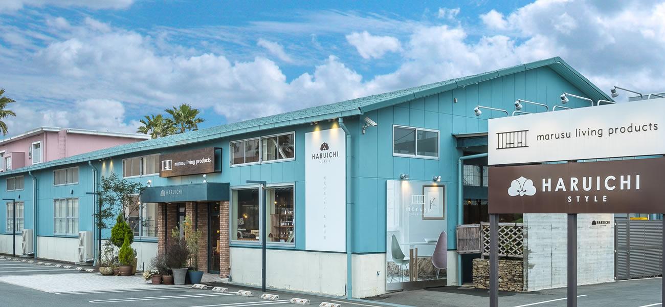 浜松市の家具・インテリアショップ マルスリビングプロダクツ