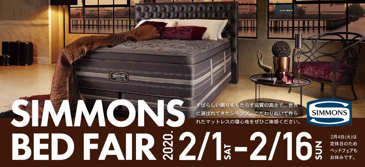 SIMMONS BED FAIR 2020