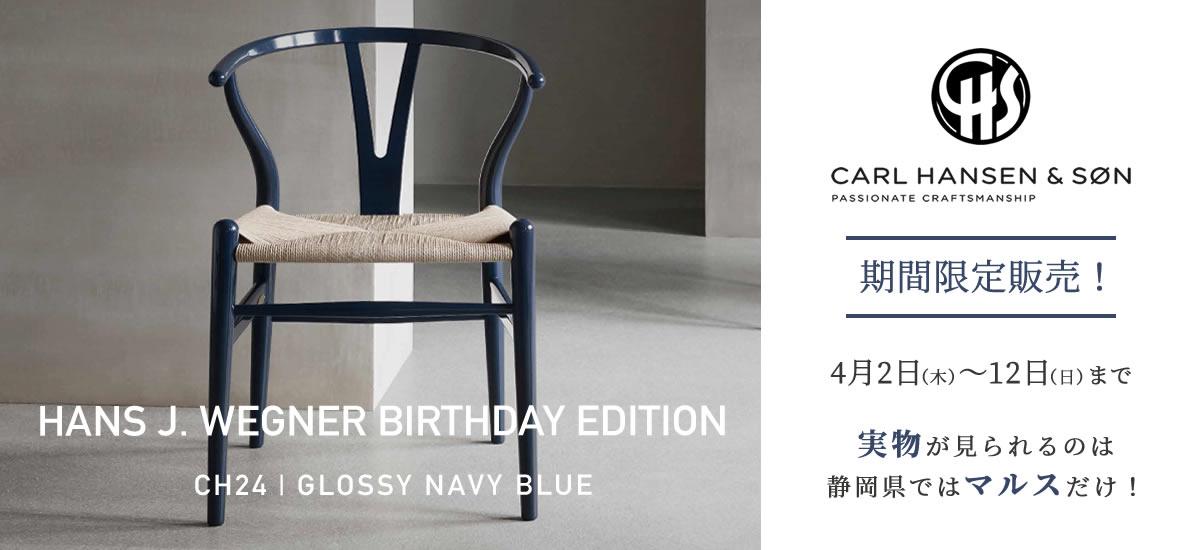 CH24 グロッシーネイビーブルー塗装 展示販売