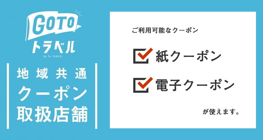 GOTOトラベル地域共通クーポン取扱店舗。紙クーポン・電子クーポンどちらも使えます。浜松市でのGOTOトラベルで是非ご利用ください。